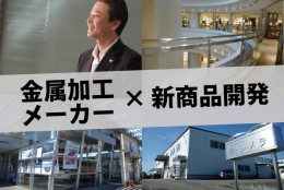 【第3期】想像を創造する!株式会社イエムラの新商品開発プロジェクト!
