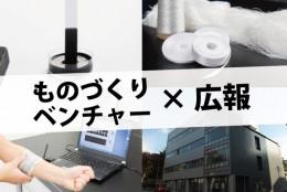 「導電性シルク」の可能性を発信する、新製品の広報プロジェクト!