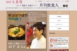 【第4期】飲食人から注目されるサイトに育てる! ゾウケイ社の広報発信プロジェクト