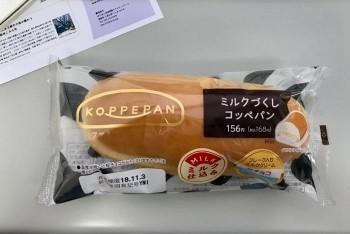 木皿さんコッペパン2