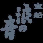 19夏佐々木酒造店インターン生